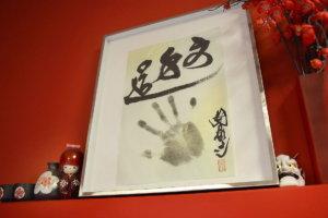 edo-horiyoshi-handabdruck-0160