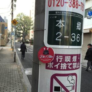 EDO Tattoo-0237-yokohama